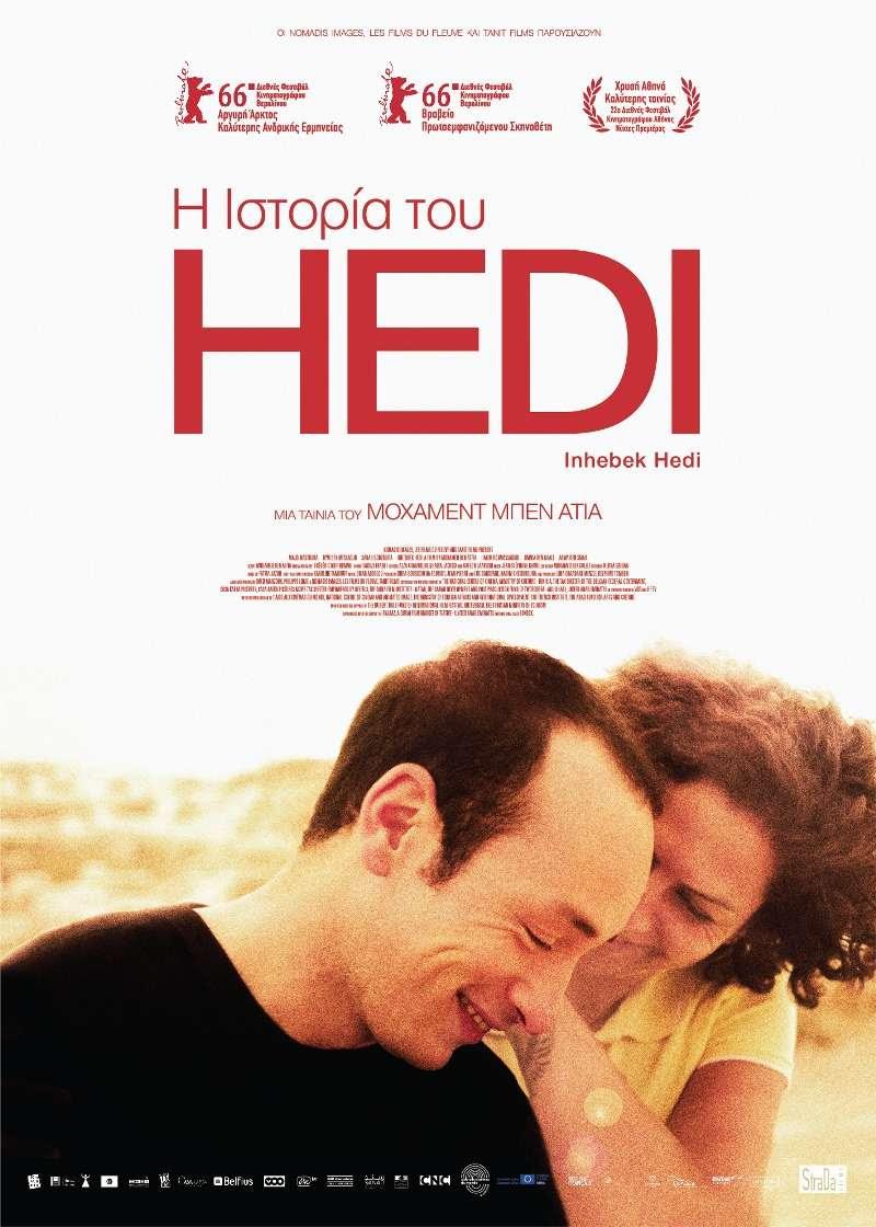 Η ιστορία του Hedi (Inhebek Hedi) Poster Πόστερ