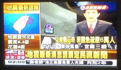 爆炸的台灣新聞台