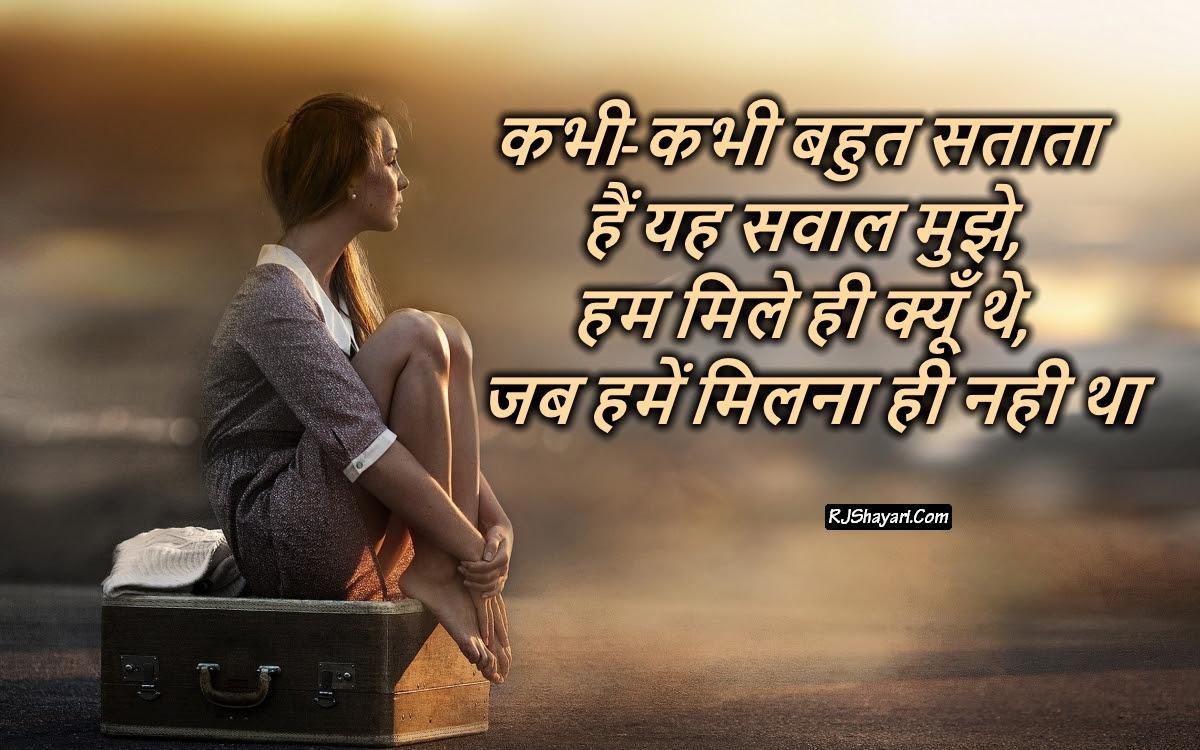 Sad Shayari Wallpapers Hindi Shayari Poetry In Hindi