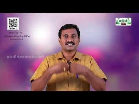 5th Tamil நேர்மை நிறைந்த தீர்ப்பு  துணைப்பாடம் இயல் 3  அலகு 3 பகுதி 2 Kalvi TV