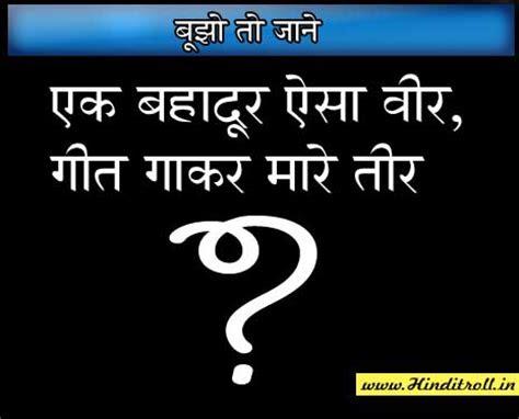 hindi puzzle game wallapper