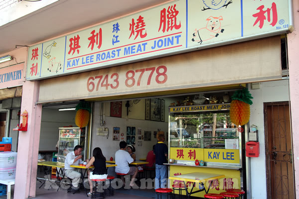 Kay Lee Roast Meat Joint @ Upper Paya Lebar Road