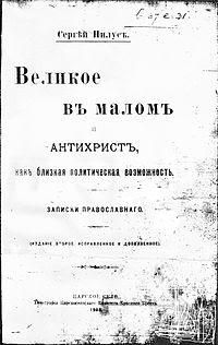 1905 2fnl Velikoe v malom i antikhrist.jpg