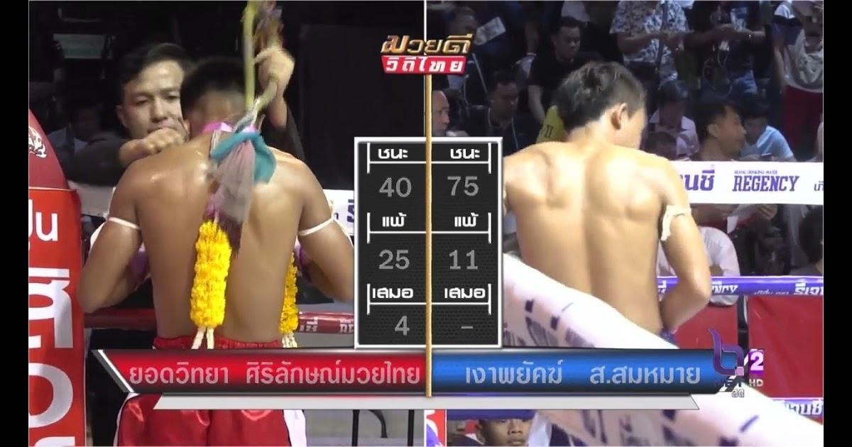 ศึกมวยดีวิถีไทยล่าสุด 9 เมษายน 2560 ย้อนหลัง MuayThai 2017 ? https://goo.gl/otpjd0