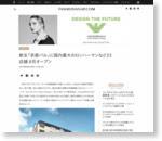 新生「京都バル」に国内最大のロンハーマンなど33店舗 8月オープン | Fashionsnap.com