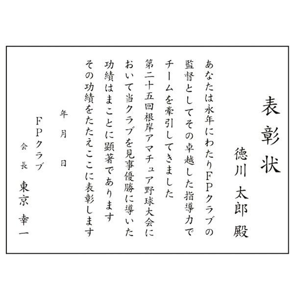 賞状 文言 英語