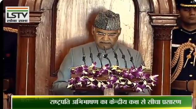 President Ram Nath Kovind address का संसद के संयुक्त सदन को संबोधन।