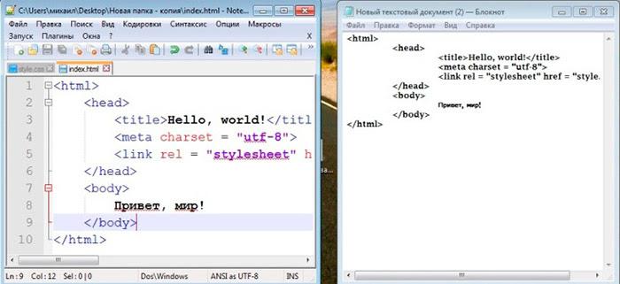 Создать сайт в блокноте html