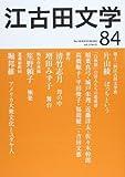 江古田文学 84 第十二回江古田文学賞発表/「白秋期」の詩人たちの恋愛詩