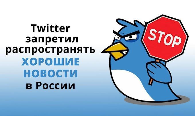 """Twitter без объяснения причин заблокировал аккаунт российского проекта """"Хорошие новости"""""""