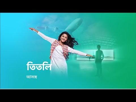 Aryann Bhowmik, Madhupriya Chowdhury Starrer Titli Flies High