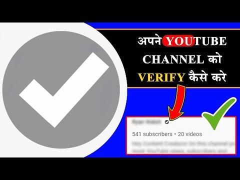 अपने चैनल को verify कैसे करे || How to Verify Your Youtube Account