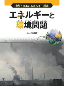 エネルギーと環境問題