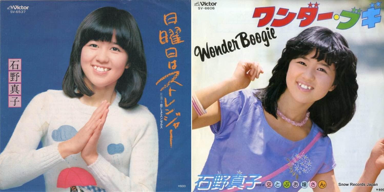 本日1月31日は 石野真子55回目の誕生日 大人のmusic Calendar 大人のミュージックカレンダー