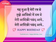 (Lover ) Happy Birthday love Status Images In Hindi