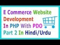 E Commerce Website Development In PHP With PDO Part 2 Overview Of Admin ...