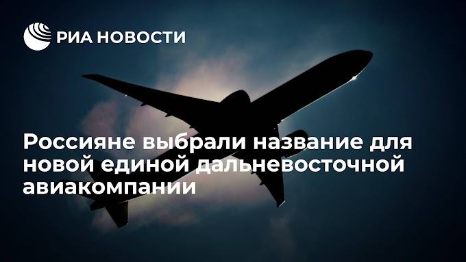 Россияне выбрали название для новой единой дальневосточной авиакомпании