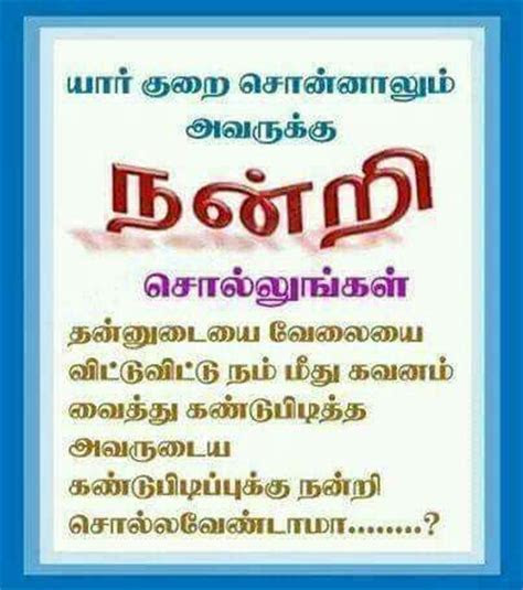 1000  images about Tamil poem on Pinterest   Birthday