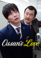 Ossan's Love - Season 1
