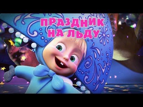 Кадр из мультфильма «Маша и Медведь : Праздник на льду (серия 10)»
