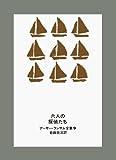 六人の探偵たち (アーサー・ランサム全集 (9))