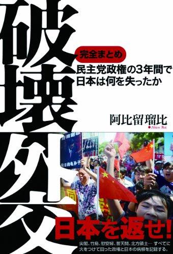 破壊外交-民主党政権の3年間で日本は何を失ったか-完全まとめ