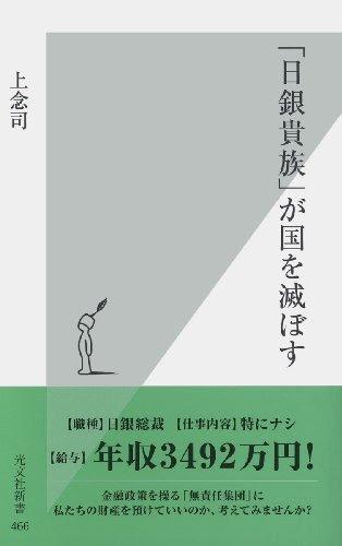 「日銀貴族」が国を滅ぼす 光文社新書