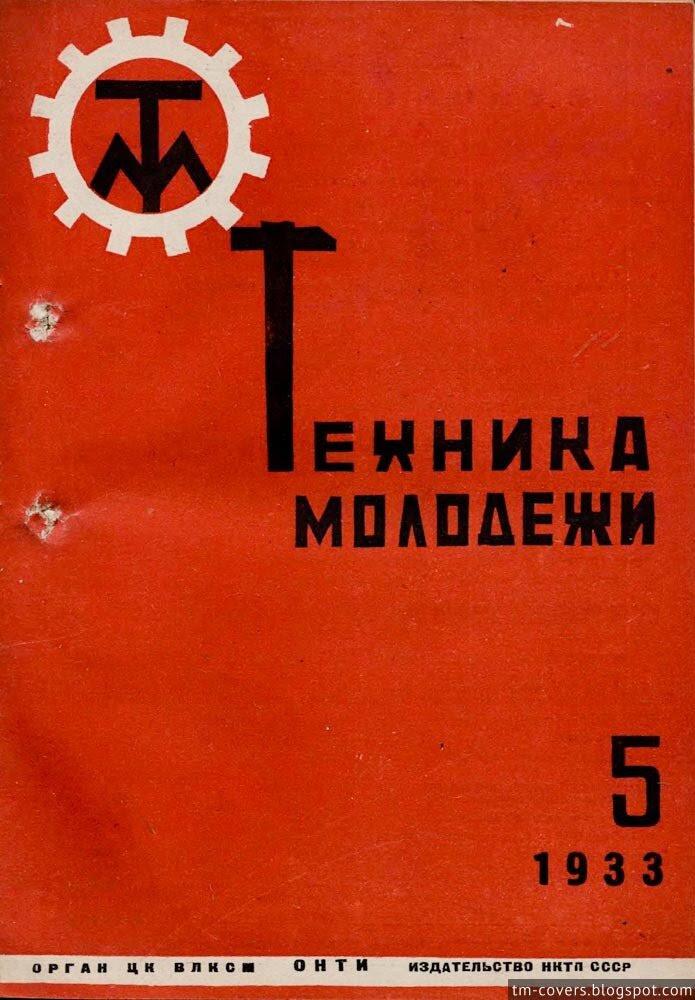 Техника — молодёжи, обложка, 1933 год №5