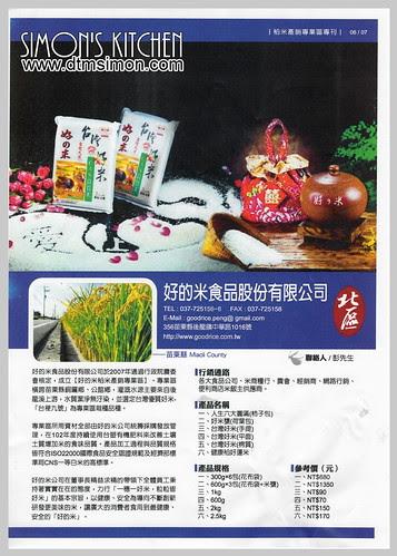 台灣好米01.jpg