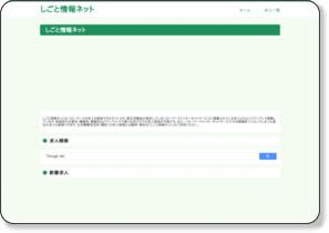 http://www.job-net.jp/