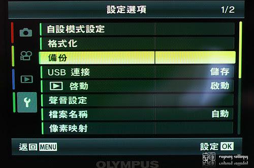 Olympus_XZ1_menu_07