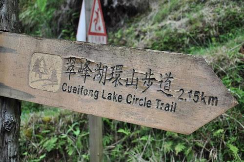 翠峰湖環山步道西口