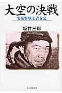 大空の決戦 零戦撃墜王青春記 光人社NF文庫 / 坂井三郎 【文庫】