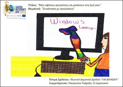 Poster_1_Ιδιωτικό Δημοτικό Ι.Μ.ΔΕΛΑΣΑΛ