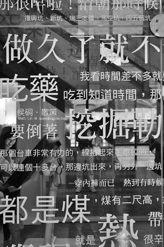 侯硐 (11)