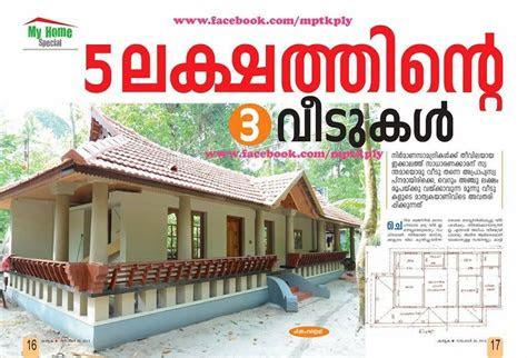 kerala home plans   lakhs budget kerala home designs
