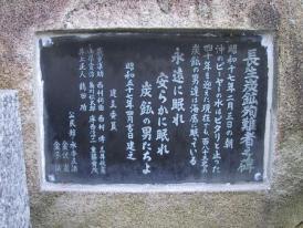 長生炭鉱殉難の碑2