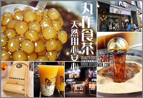丸作食茶00.jpg