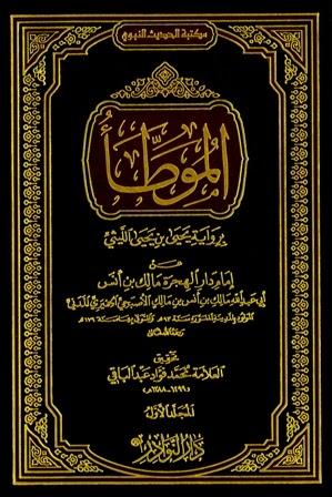 كتاب موطأ الإمام مالك pdf