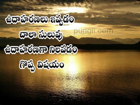 Telugu Inspirational Quotes Images Download   Wisdom Line w