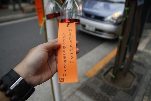"""A """"Tanzaku"""" (paper strip wishing for luck)"""