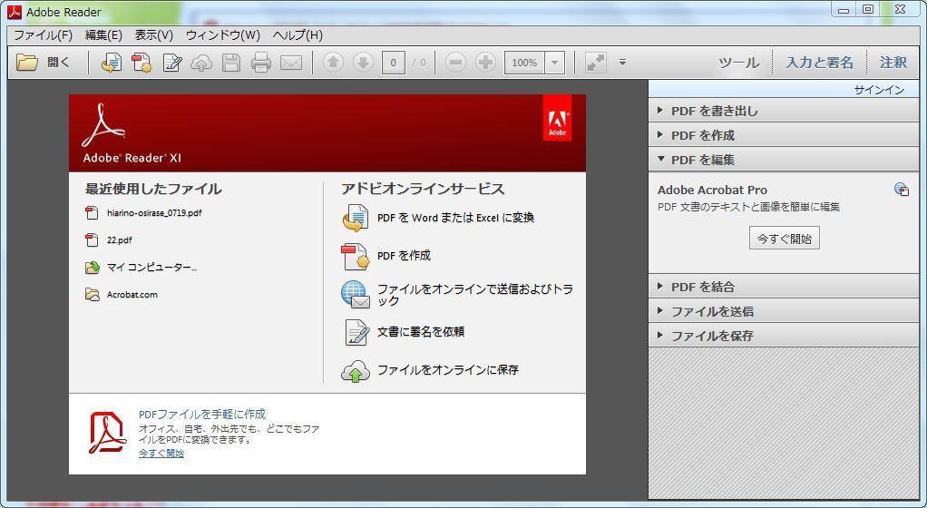 dマガジン pdf 変換