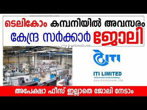 ITI LIMITED RECRUITMENT 2021 | DIPLOMA ENGINEERS | 40 POSTS | MECH. ELECT. ELECTRONICS |