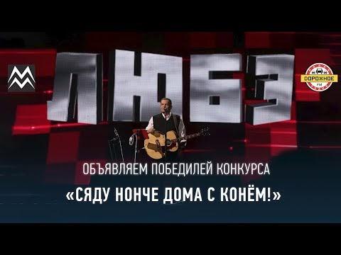 """объявляем победителей конкурса """"Сяду нонче дома с конём!"""""""