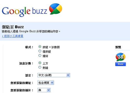 google buzz (by 異塵行者)