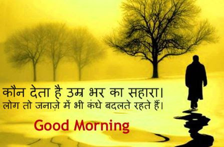 Sad Good Morning Images In Hindi Sad Shayari Gm Mrng Pics In Hindi
