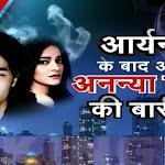 Drugs Case: Aryan Khan और Ananya Panday के बाद अब अगला कौन? | Shahrukh Khan Son | NCB Raid | Hindi
