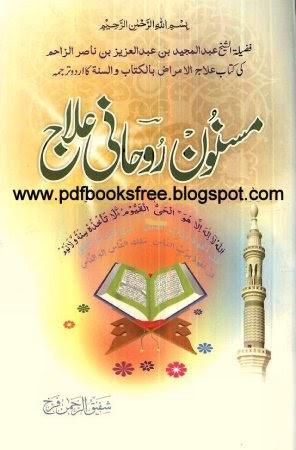 Masnoon Rohani Ilaj By Maulana Shafeeq-ur-Rahman