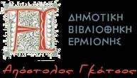 Δημοτική Βιβλιοθήκη Ερμιόνης Logo