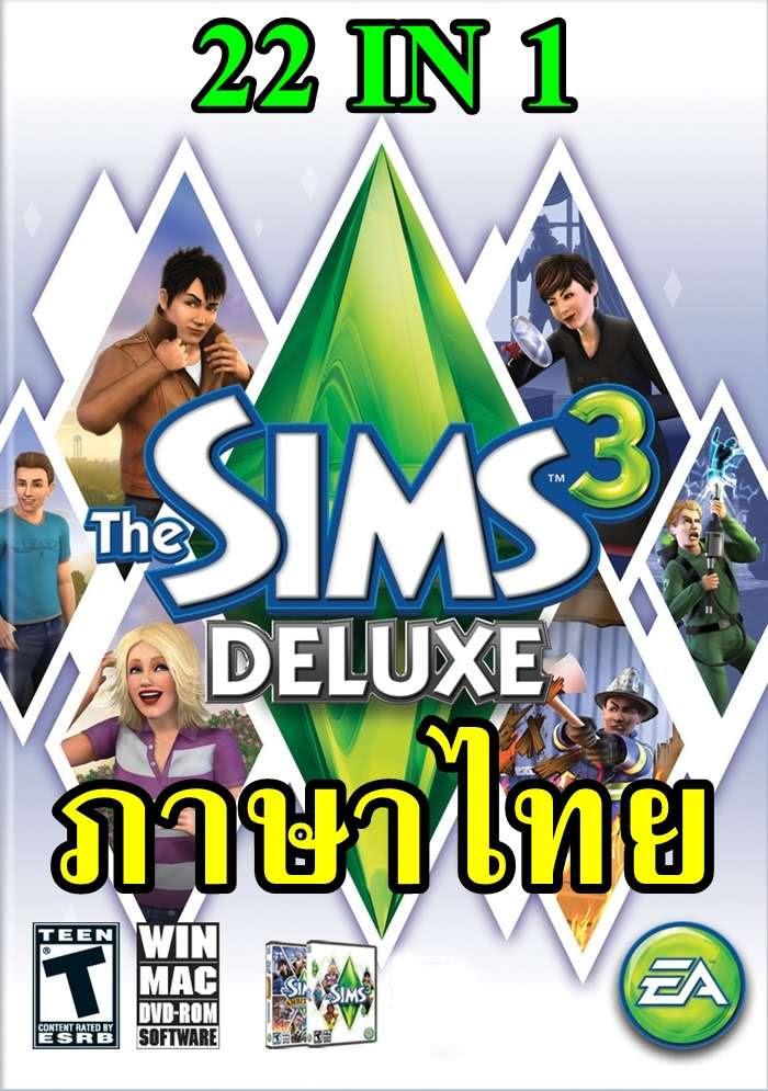 โหลดเกมส์ PC The sims 3